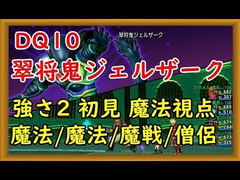 【DQ10】翠将鬼ジェルザークLv2初見討伐!魔法つかい視点【DQX】