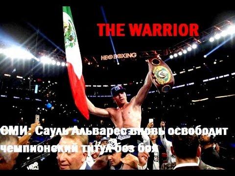 СМИ: Сауль Альварес вновь освободит чемпионский титул без боя L The Warrior