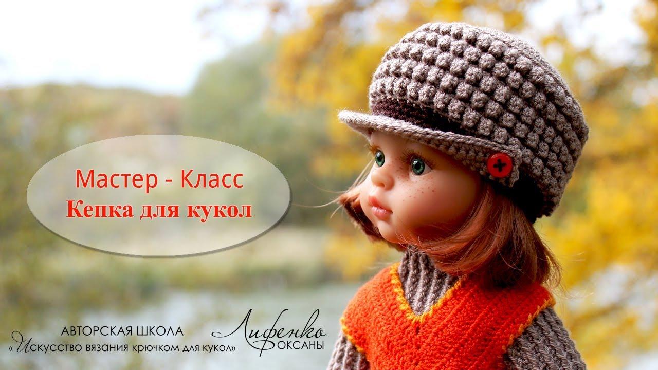 вязание для кукол крючком кепка для кукол Youtube
