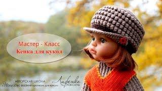 🍒 Вязание для кукол крючком. Кепка для кукол