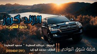 دحية حريقة 🔥⚡    التهريب    ⛔❌ عبدالله السعايدة و محمود السعايدة 2020