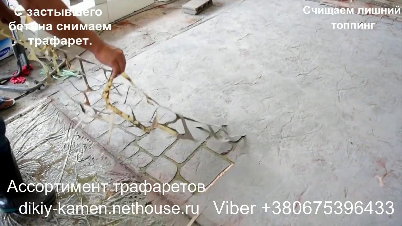 Трафареты для бетона пластическая деформация бетона