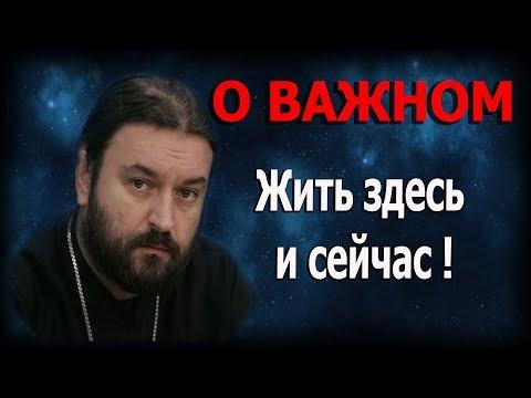 Научиться ценить жизнь и жить здесь и сейчас! Протоиерей Андрей Ткачёв