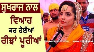 Exclusive: Sukhraj Ball से Marriage के बाद MLA Baljinder Kaur का First Interview