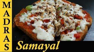 Bread Pizza recipe in Tamil | Vegetable Pizza Recipe in Tamil | Bread pizza on tawa without oven