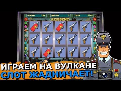 игровые автоматы резидент онлайн
