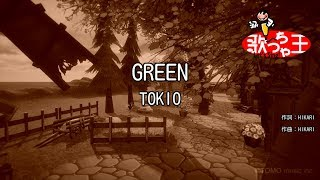 【カラオケ】GREEN/TOKIO