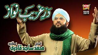 New Khuwaja Manqabat 2019 - Muhammad Sajid Qadri - Dar e Gareeb Nawaz - Official Video - Heera Gold