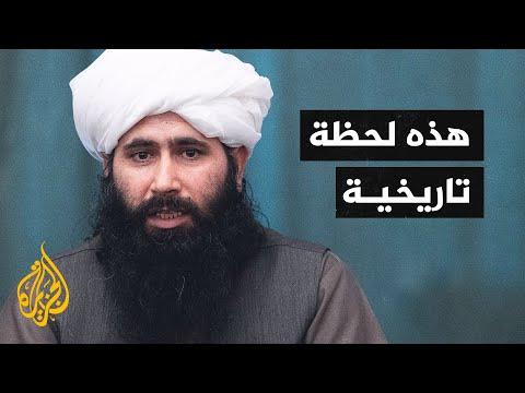 طالبان تهنئ الشعب الأفغاني والأمة الإسلامية بالانسحاب الأمريكي من أفغانستان