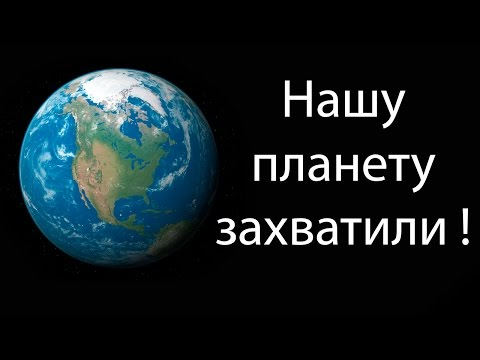 Нашу планету захватили !