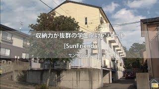 新潟大学周辺の学生用アパート【サンフレンド】