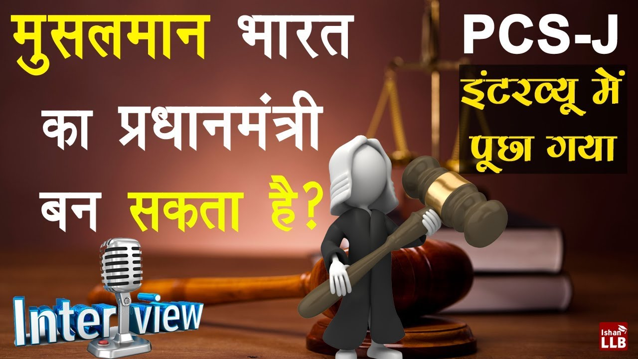 PCS Interview Questions and Answers in Hindi | By Ishan