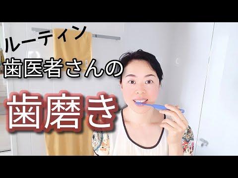 【歯医者さんの歯磨きの仕方】虫歯と歯周病予防に効果的なやり方