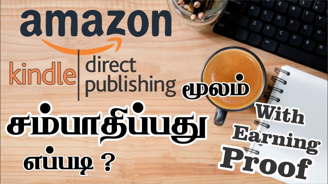 Amazon Kdp மூலம் சம்பாதிப்பது எப்படி?with proof,how to earn money online in tamil,how to make money