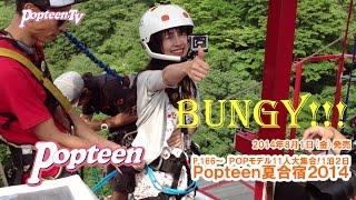 合宿のラストは高さ62メートルの群馬県・猿ヶ京バンジーにチャレンジ!...