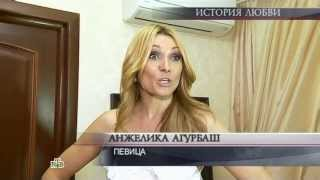 Чистосердечное Признание Анжелика Агурбаш