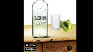 Подсолнухи - Самогон (Official Audio)