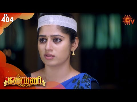 Kanmani - Episode 404 | 21st February 2020 | Sun TV Serial | Tamil Serial
