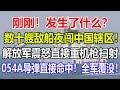 刚刚!发生了什么? 数十艘敌船夜闯中国辖区! 解放军震怒直接重机枪扫射, 054A导弹直接命中!全军覆没!