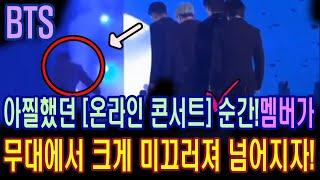 [BTS방탄소년단]아찔했던'온라인 콘서트'순간! 멤버가 무대에서 크게 미끄러지며 넘어져, 팬들도 가슴철렁! …
