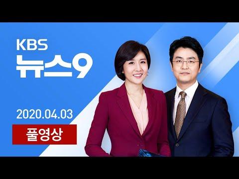 [다시보기] 재난지원금 지급 기준 '3월 건강보험료' 논란 - 2020년 4월 3일(금) KBS뉴스9