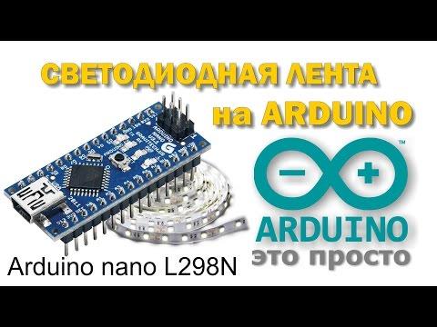 Arduino и светодиодная лента