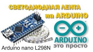 Arduino и светодиодная лента(В этом видео я покажу, как управлять светодиодной лентой с помощью arduino и драйвера двигателя L298N используя..., 2016-07-24T13:01:54.000Z)
