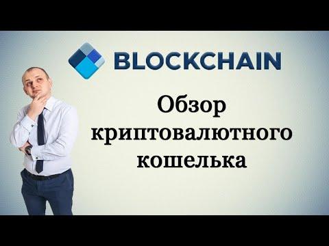 Обзор кошелька Blockchain.com (регистрация, пополнение, перевод, настройка)