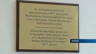 Գերմանահայ գործարարները Երևանում պոլիկլինիկա են վերանորոգել