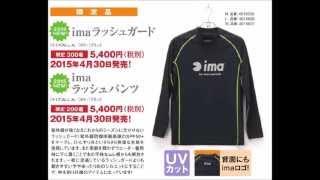 imaより春夏用のアパレル各種が登場 「imaラッシュガード」 「imaラッシ...