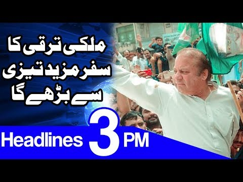 Nawaz Sharif Another Promise with People of Pakistan - Headlines 3PM - 16 November 2017 | Dunya News