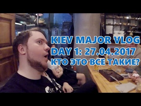 видео: vlog kiev major: Оценка Стрея Мажору, Краткие Итоги Первого Дня