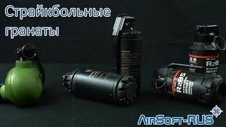 Использование ручных гранат в страйкболе