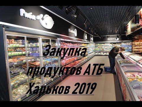 Закупка продуктов на месяц/Цены/Закупка Харьков/Закупка АТБ/Закупка в супермаркете на месяц/Еда
