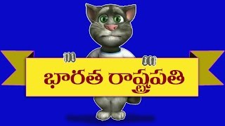 Telugu General Knowledge Video -  48 ( Indian Presidents )