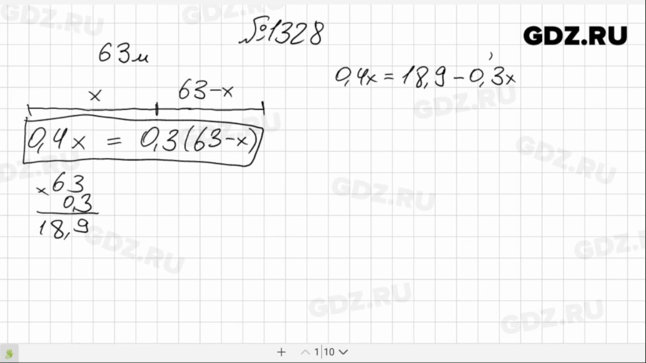 гдз по математике 5 класс виленкин 1328