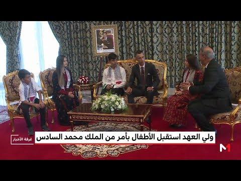 ولي العهد الأمير مولاي الحسن يستقبل أطفال القدس المشاركين في الدورة الـ 12 للمخيم الصيفي