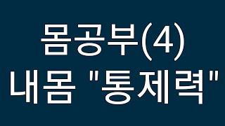 """[생활면역운동] 제36편 몸공부(4)  몸의혁신  """"내…"""