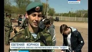 Школьников Архангельска готовят к военной службе(, 2014-05-28T14:34:13.000Z)