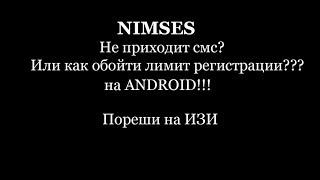 Накрутка Бесконечных НИМОВ в Nimses! Новый способ не БАНЯТ!!! Со сменой id Android!!!