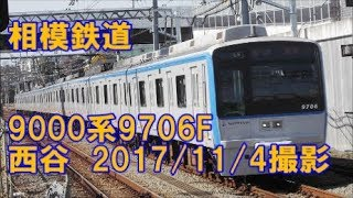 <相模鉄道>9000系9706F 西谷 2017/11/4撮影