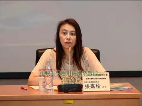 台灣國家經濟發展研討會二~1~D