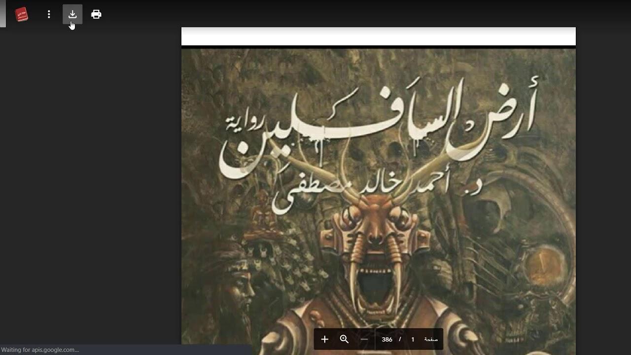 تحميل كتاب أرض السافلين pdf مجانا لأحمد خالد مصطفى