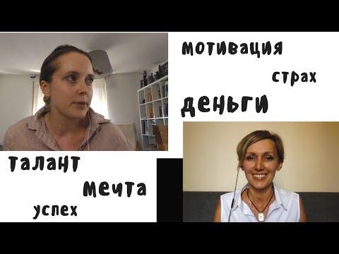 ДЕНЬГИ, СТРАХ И САМОРАЗВИТИЕ  ft ЕЛЕНА РЕЗАНОВА