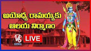 Ayodhya Ram Mandir  Bhoomi Pooja Arrangements Live Updates | V6 News