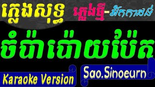 ចំប៉ាប៉ោយប៉ែត ភ្លេងសុទ្ធplengsot អកកាដង់១០០% khmer karaoke pleng sot sing karaokeចំ