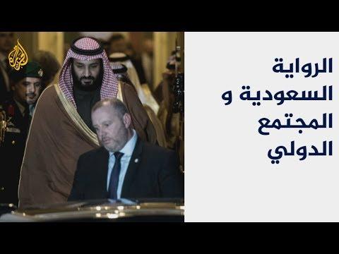 هل يقبل المجتمع الدولي الرواية السعودية لمقتل خاشقجي؟  - 21:54-2018 / 10 / 21