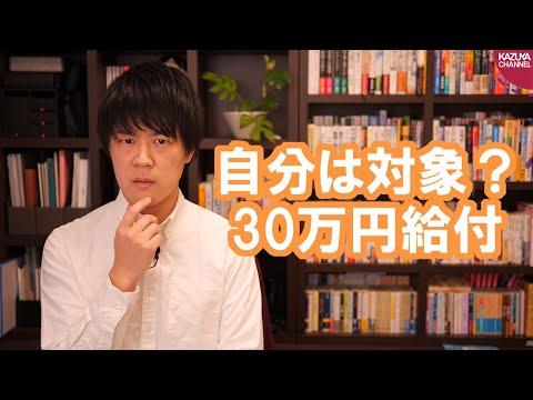 2020/04/08 1世帯30万円給付はわかりにくすぎ!本当に給付するつもりあるのか?