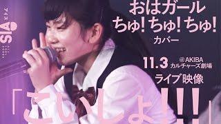 11月3日にAKIBAカルチャーズ劇場で行われた定期公演「AIS-Scream(アイ...
