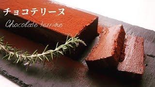 チョコテリーヌ だれウマ/学生筋肉男飯さんのレシピ書き起こし